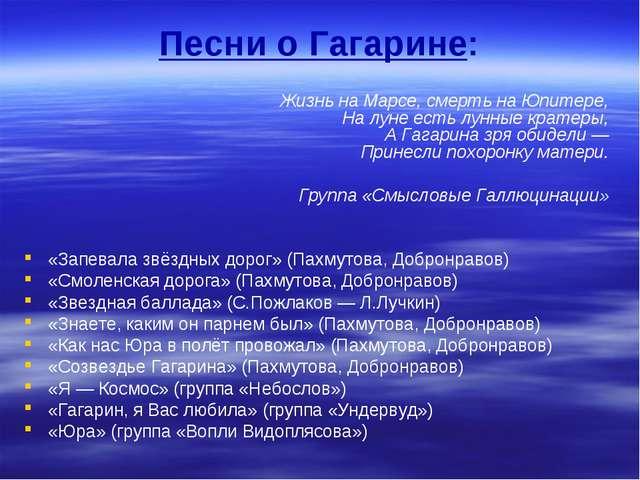 Песни о Гагарине: Жизнь на Марсе, смерть на Юпитере, На луне есть лунные крат...