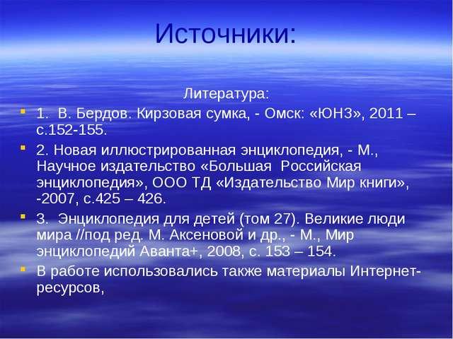 Источники: Литература: 1. В. Бердов. Кирзовая сумка, - Омск: «ЮНЗ», 2011 – с....