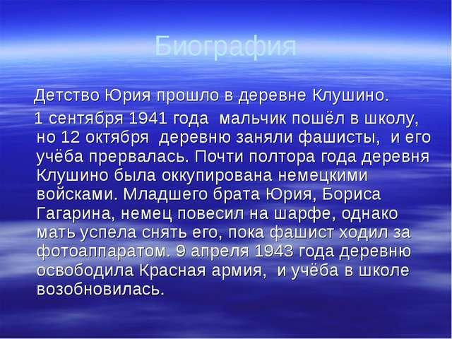Биография Детство Юрия прошло в деревне Клушино. 1 сентября 1941 года мальчик...