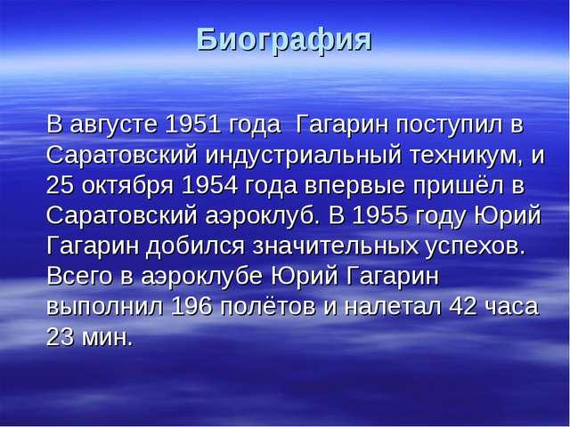 Биография В августе 1951 года Гагарин поступил в Саратовский индустриальный т...