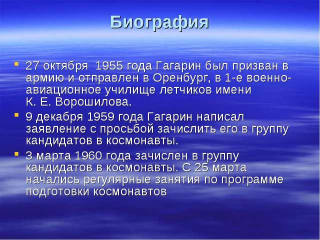 Биография 27 октября 1955 года Гагарин был призван в армию и отправлен в Орен...