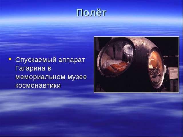 Полёт Спускаемый аппарат Гагарина в мемориальном музее космонавтики