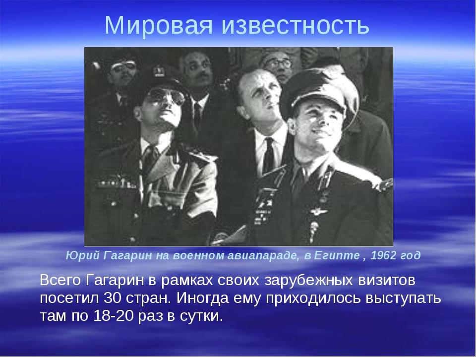 Мировая известность Всего Гагарин в рамках своих зарубежных визитов посетил 3...