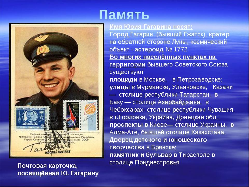 Память Имя Юрия Гагарина носят: Город Гагарин (бывший Гжатск), кратер на обра...