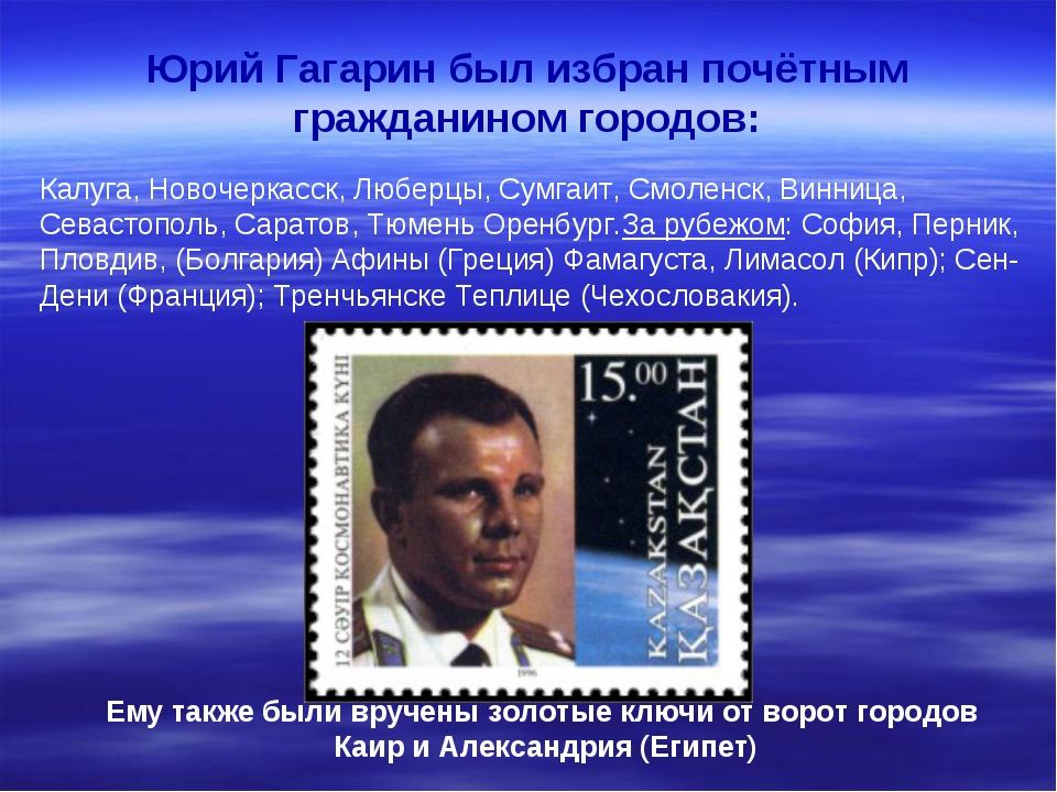 Юрий Гагарин был избран почётным гражданином городов: Калуга, Новочеркасск, Л...