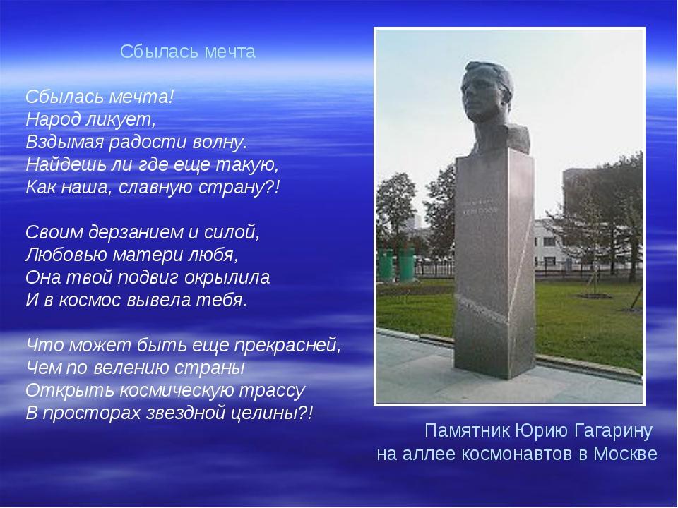 Памятник Юрию Гагарину на аллее космонавтов в Москве Сбылась мечта Сбылась ме...