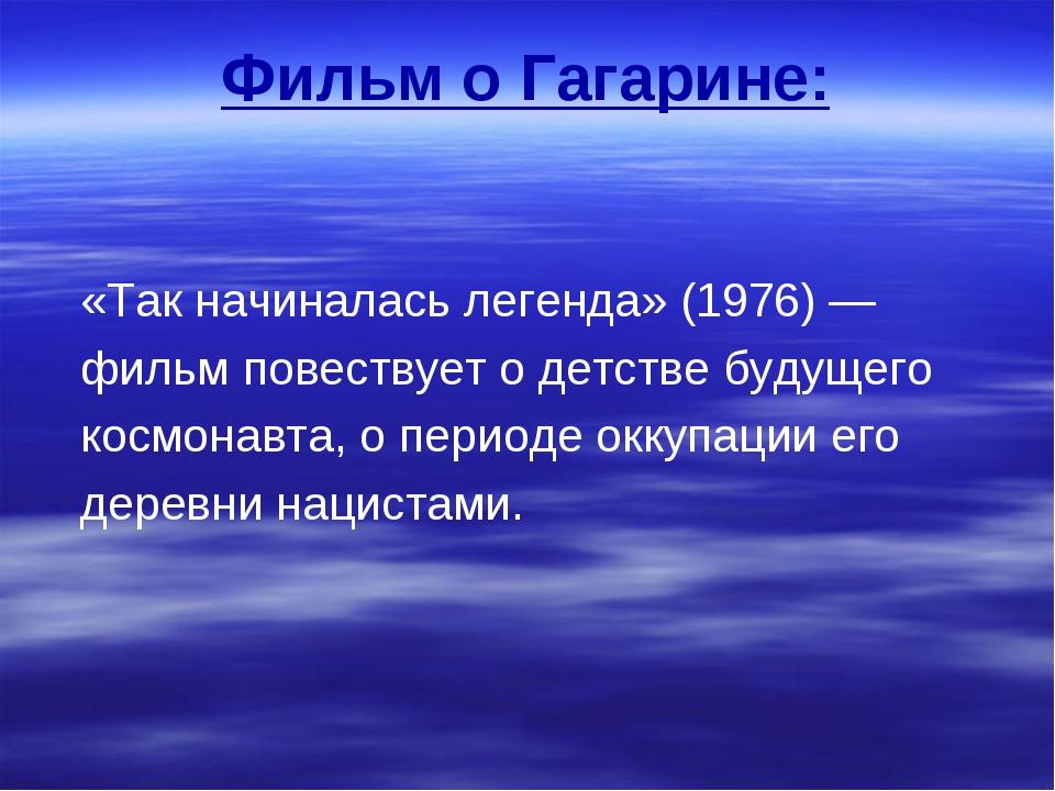 Фильм о Гагарине: «Так начиналась легенда» (1976)— фильм повествует о детств...