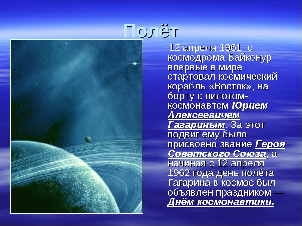 Полёт 12 апреля 1961 с космодрома Байконур впервые в мире стартовал космическ...