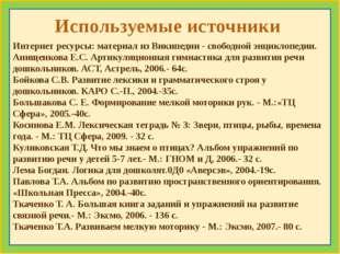 Используемые источники Интернет ресурсы: материал из Википедии - свободной э