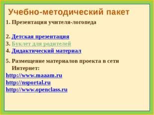 Учебно-методический пакет 1. Презентация учителя-логопеда 2. Детская презент