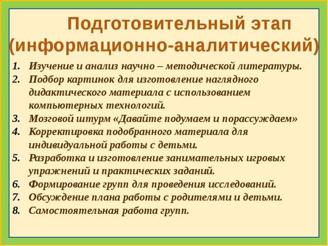 Подготовительный этап (информационно-аналитический) Изучение и анализ научно...