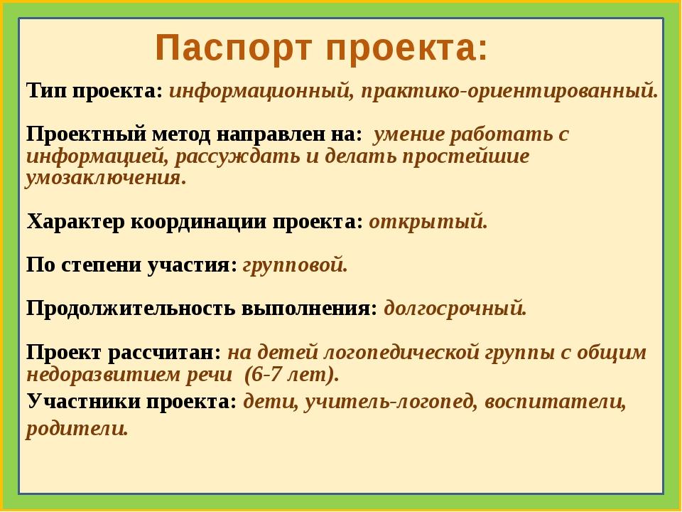 Паспорт проекта: Тип проекта: информационный, практико-ориентированный. Прое...