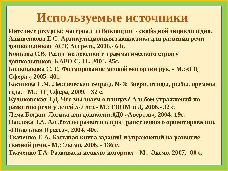 Используемые источники Интернет ресурсы: материал из Википедии - свободной э...