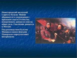 Нижегородский посадский староста Кузьма Минин обращается к согражданам с приз