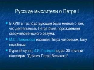 Русские мыслители о Петре I В XVIII в. господствующим было мнение о том, что