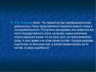 """С.Ф. Платонов писал: """"На первый взгляд преобразовательная деятельность Петра"""