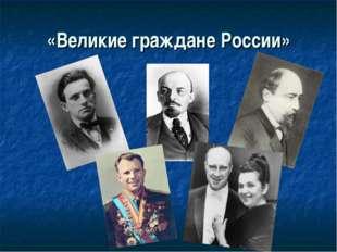 «Великие граждане России»