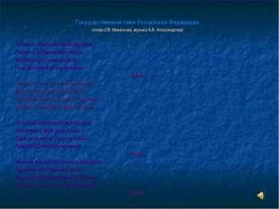 Государственный гимн Российской Федерации (слова СВ. Михалкова, музыка А.В. А