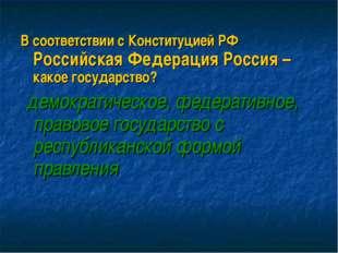 В соответствии с Конституцией РФ Российская Федерация Россия – какое государс