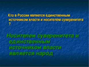Кто в России является единственным источником власти и носителем суверенитет