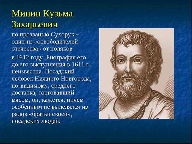 Минин Кузьма Захарьевич , по прозванью Сухорук – один из «освободителей отече...