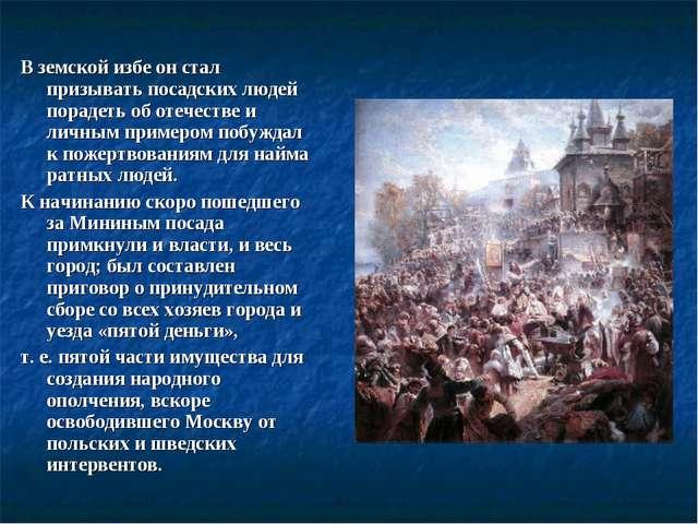 В земской избе он стал призывать посадских людей порадеть об отечестве и личн...