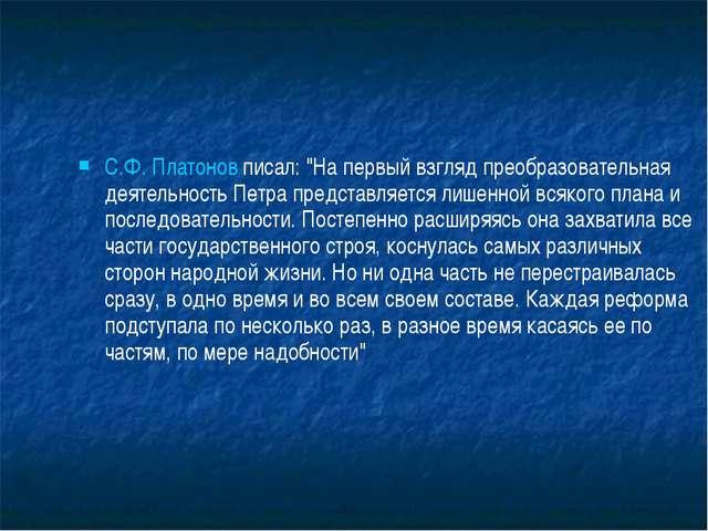"""С.Ф. Платонов писал: """"На первый взгляд преобразовательная деятельность Петра..."""