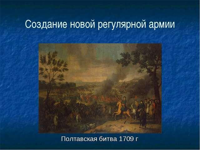 Создание новой регулярной армии Полтавская битва 1709 г