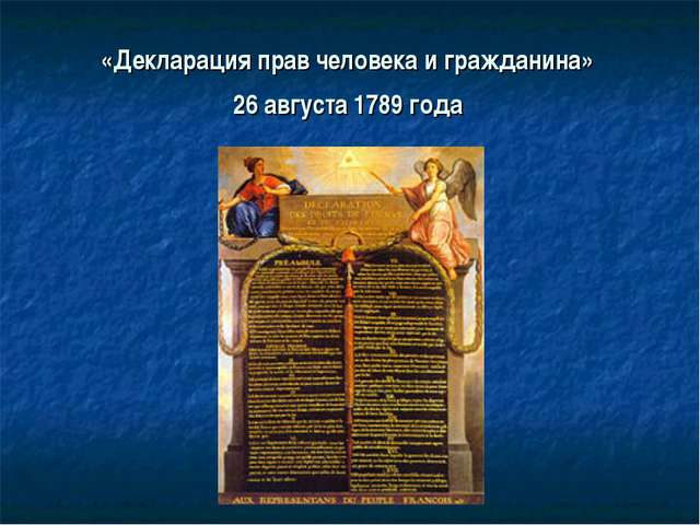 «Декларация прав человека и гражданина» 26 августа 1789 года
