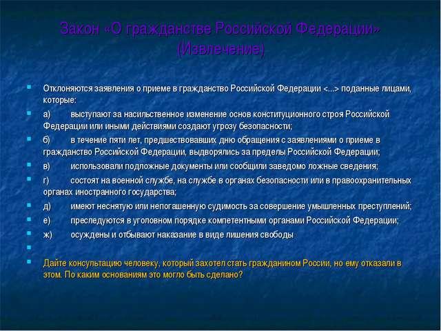 Закон «О гражданстве Российской Федерации» (Извлечение) Отклоняются заявлени...