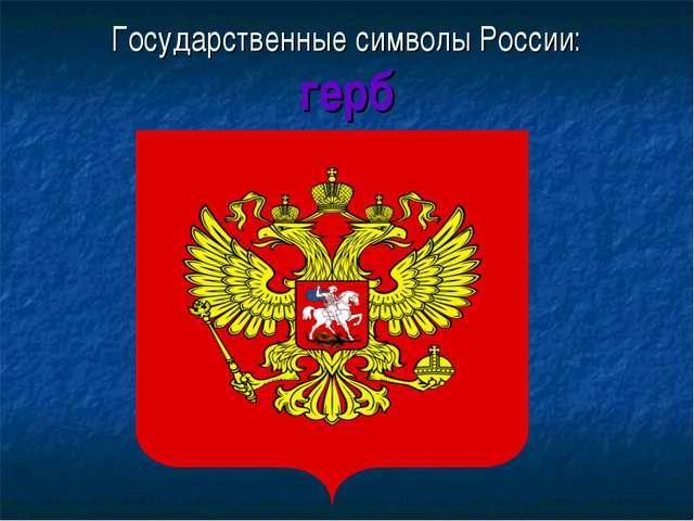 Государственные символы России: герб