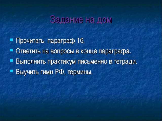 Задание на дом Прочитать параграф 16. Ответить на вопросы в конце параграфа....