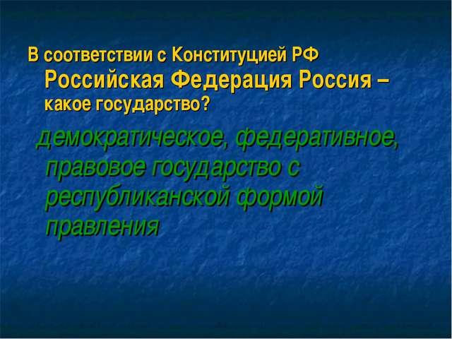 В соответствии с Конституцией РФ Российская Федерация Россия – какое государс...