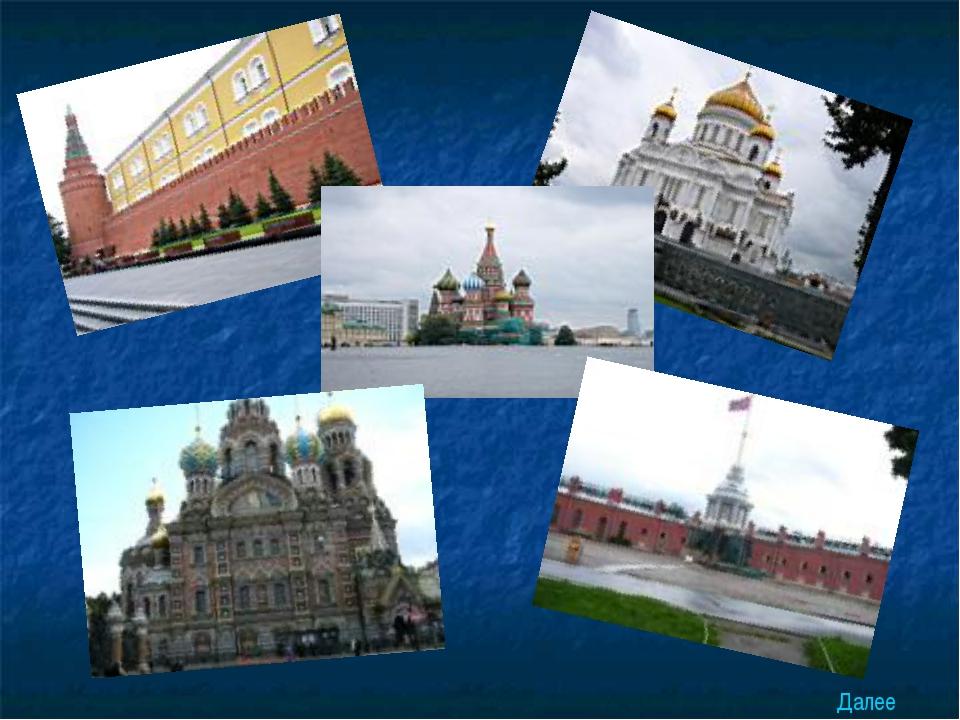 Карта России Далее