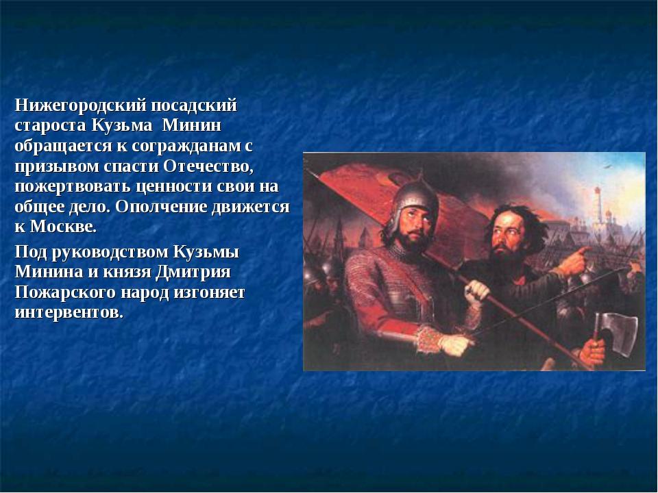 Нижегородский посадский староста Кузьма Минин обращается к согражданам с приз...