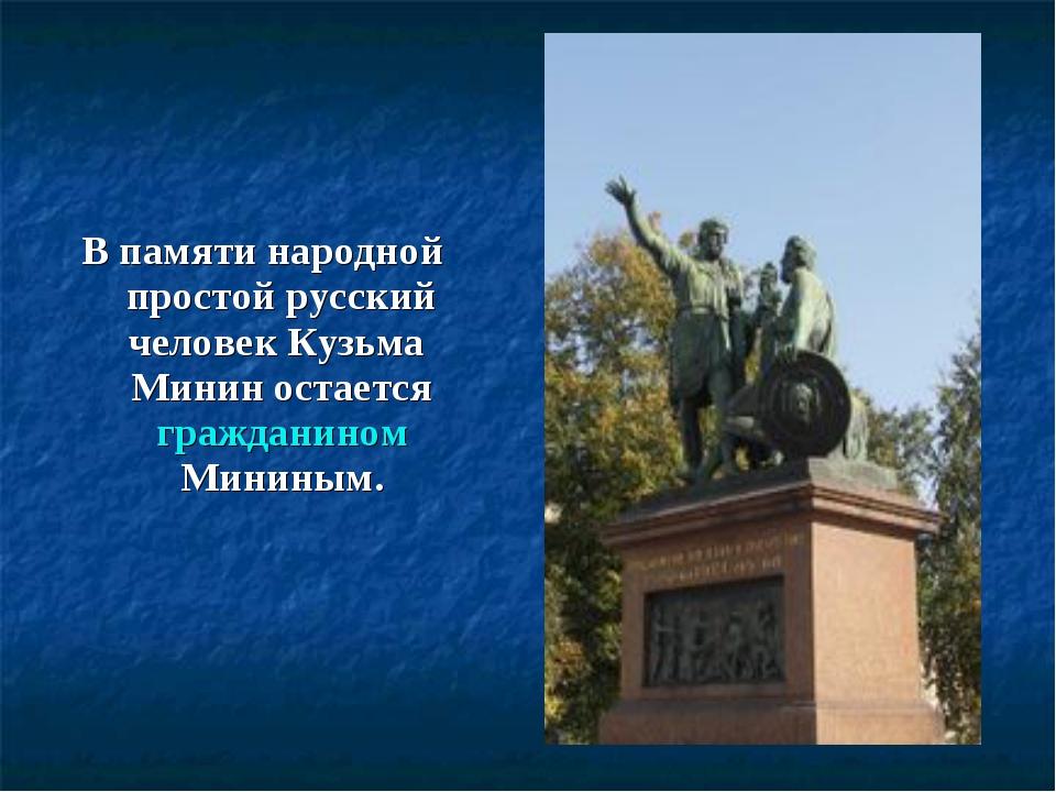 В памяти народной простой русский человек Кузьма Минин остается гражданином М...