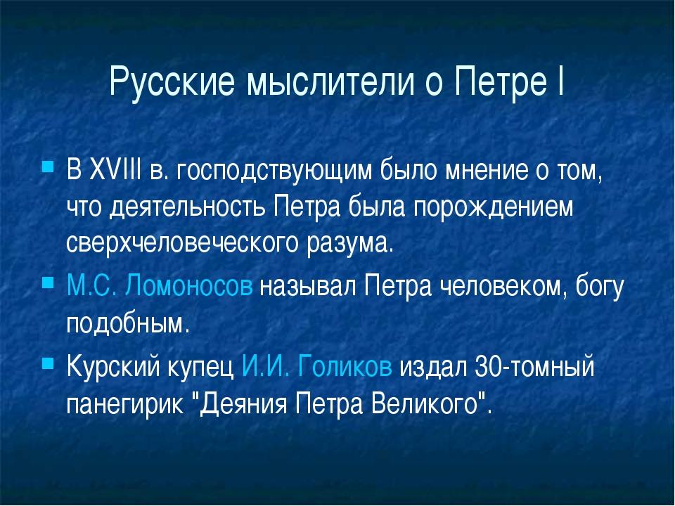 Русские мыслители о Петре I В XVIII в. господствующим было мнение о том, что...