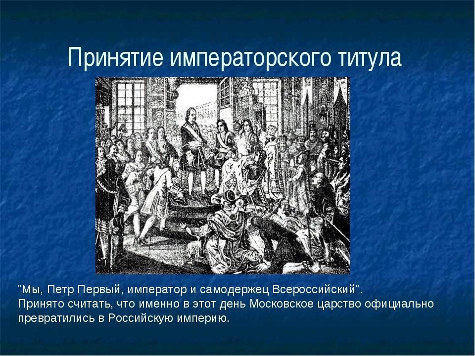 """Принятие императорского титула """"Мы, Петр Первый, император и самодержец Всеро..."""