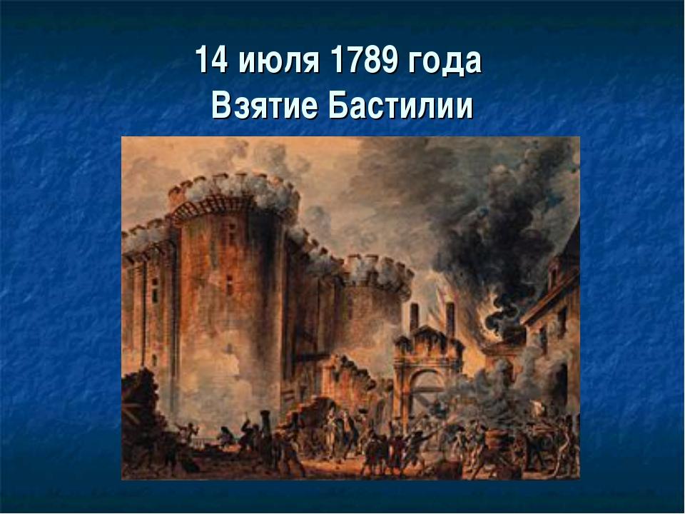14 июля 1789 года Взятие Бастилии