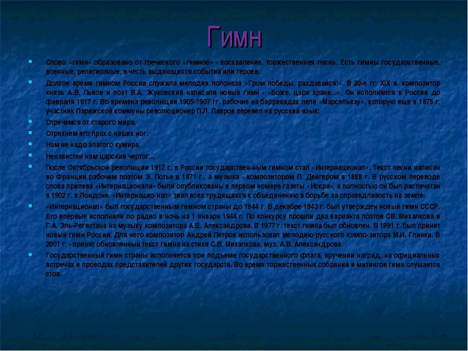 Гимн Слово «гимн» образовано от греческого «гимное» - восхваление, торжествен...