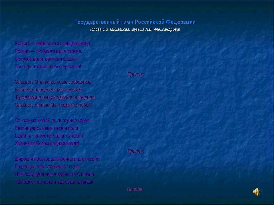 Государственный гимн Российской Федерации (слова СВ. Михалкова, музыка А.В. А...