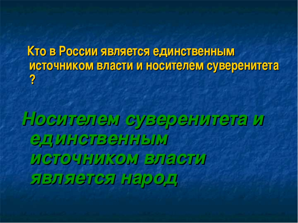 Кто в России является единственным источником власти и носителем суверенитет...