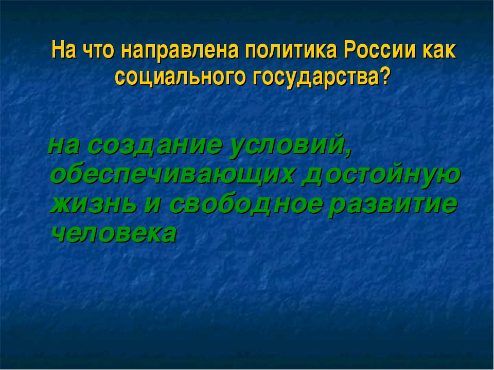 На что направлена политика России как социального государства? на создание у...