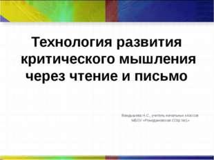 Вандышева Н.С., учитель начальных классов МБОУ «Ромодановская СОШ №1» Техноло