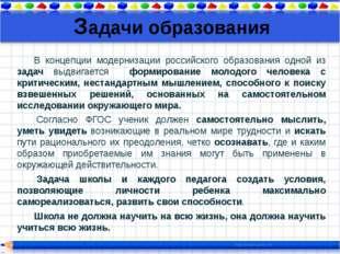 Задачи образования В концепции модернизации российского образования одной из