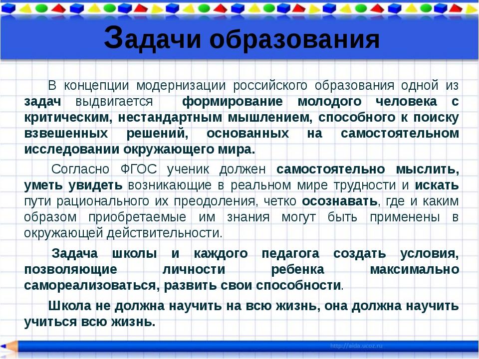 Задачи образования В концепции модернизации российского образования одной из...