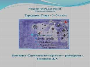 Учащиеся начальных классов (общешкольный уровень) Тараданов Слава – 3 «б» кла