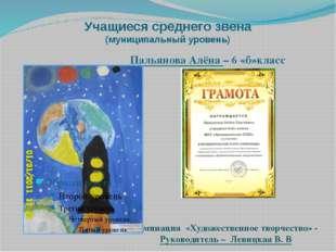 Учащиеся среднего звена (муниципальный уровень) Пальянова Алёна – 6 «б»класс