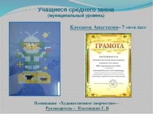 Учащиеся среднего звена (муниципальный уровень) Клесанок Анастасия– 7 «в»клас