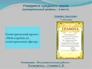 Учащиеся среднего звена (муниципальный уровень – 2 место) Номинация «Исследов